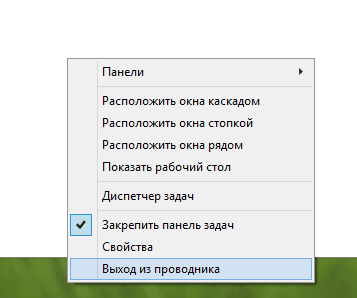 exit-explorer-windows-8